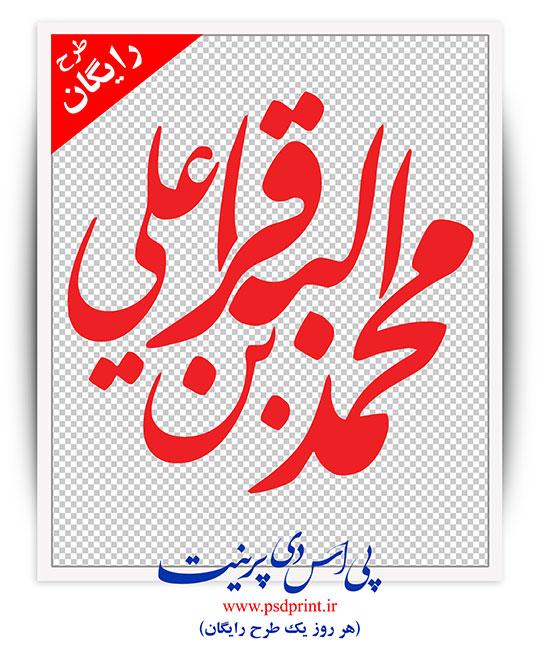 طرح+تایپوگرافی+امام+محمد+باقر