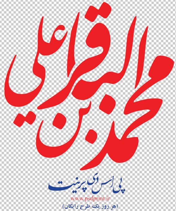 طرح رایگان تایپوگرافی امام محمد باقر