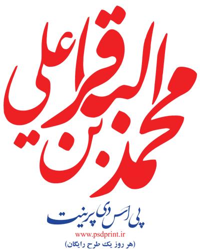 طرح تایپوگرافی امام محمد باقر