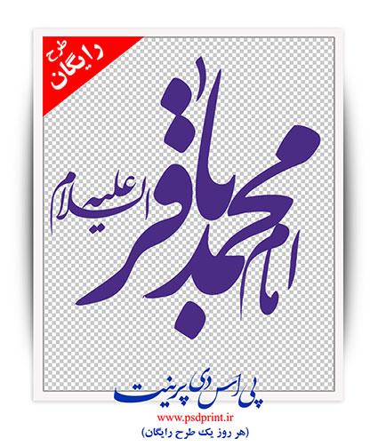 تایپوگرافی امام محمد باقر