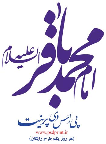 تایپوگرافی رایگان امام محمد باقر