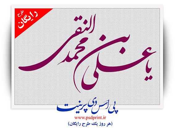 تایپوگرافی علی النقی الهادی