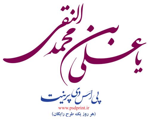 تایپوگرافی امام علی النقی الهادی