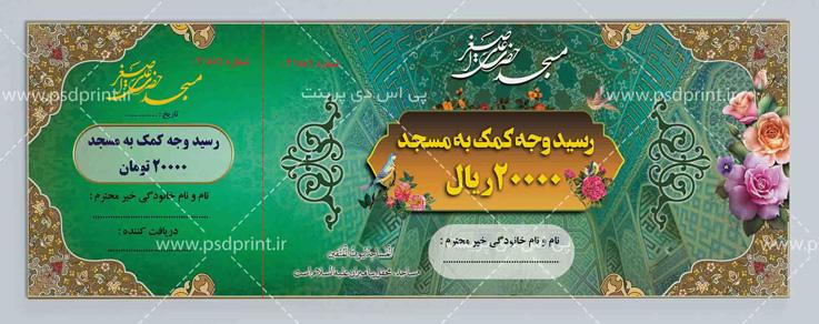 طرح قبض کمک به مسجد لایه باز