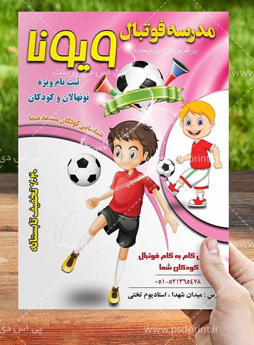 تراکت آموزشگاه فوتبال کودکان