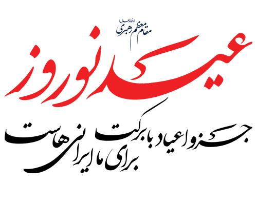 جمله رهبر درباره عید نوروز