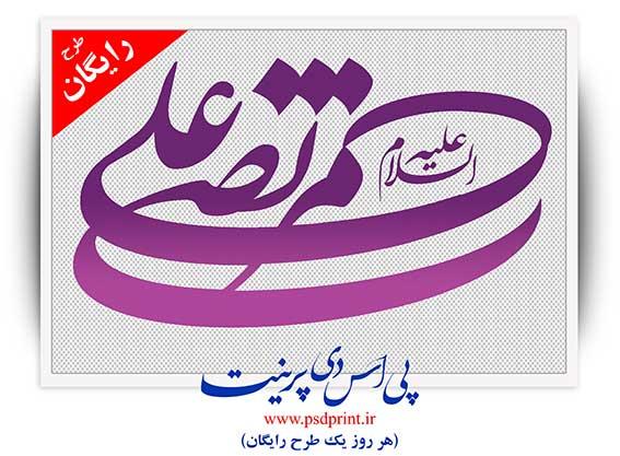 تایپوگرافی مرتضی علی