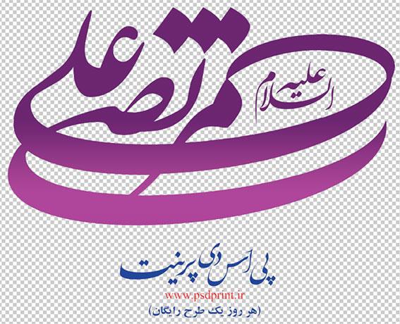 تایپوگرافی حضرت علی