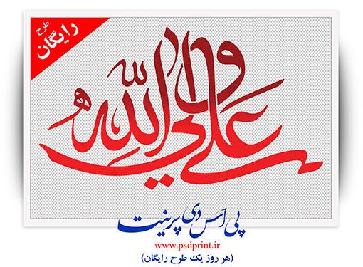 تایپوگرافی علی ولی الله