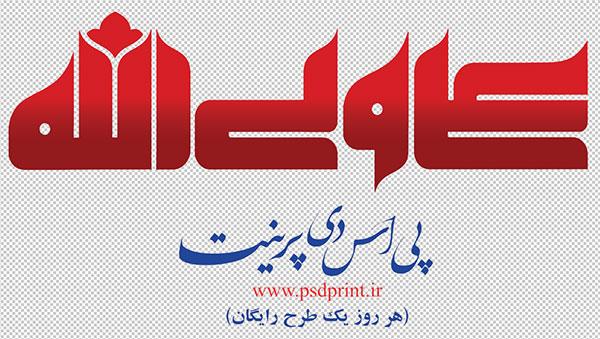 تایپوگرافی+حضرت+علی