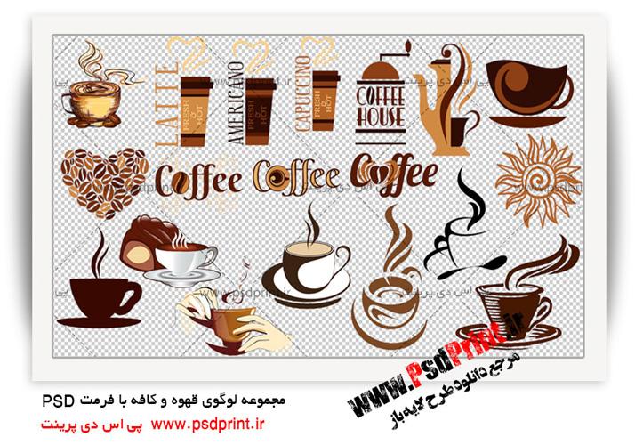 لوگوی قهوه