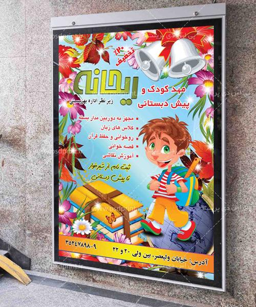 نمونه بنر تبلیغاتی مهد کودک