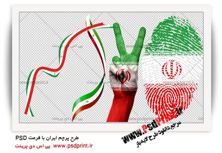 دانلود طرح پرچم ایران