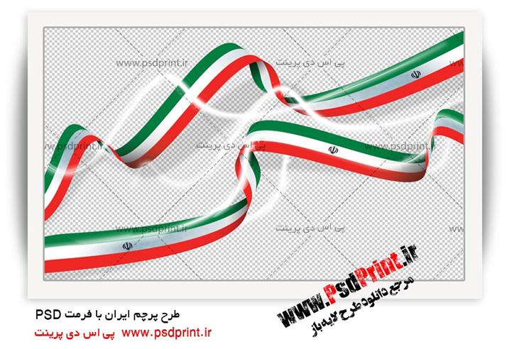 طرح پرچم ایران