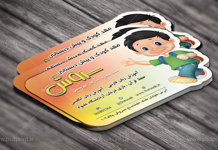کارت ویزیت مهد کودک و پیش دبستانی
