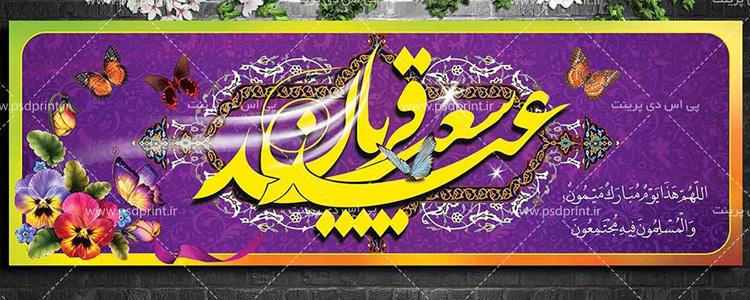 بنر لایه باز تبریک عید قربان