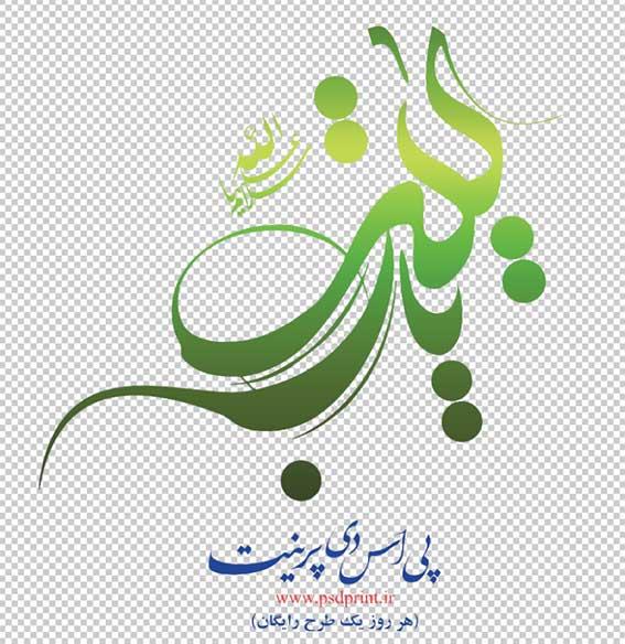 تایپوگرافی+حضرت+زینب