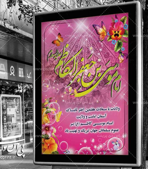 بنر تولد امام موسی کاظم
