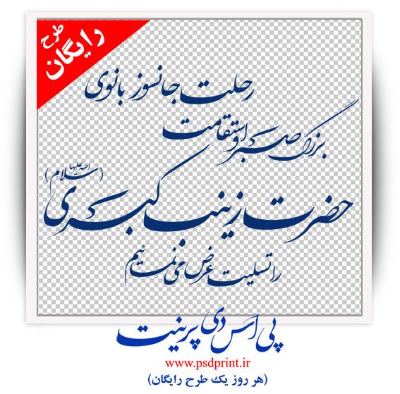 طرح رایگان رحلت حضرت زینب