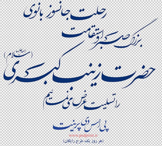 طرح رایگان وفات حضرت زینب