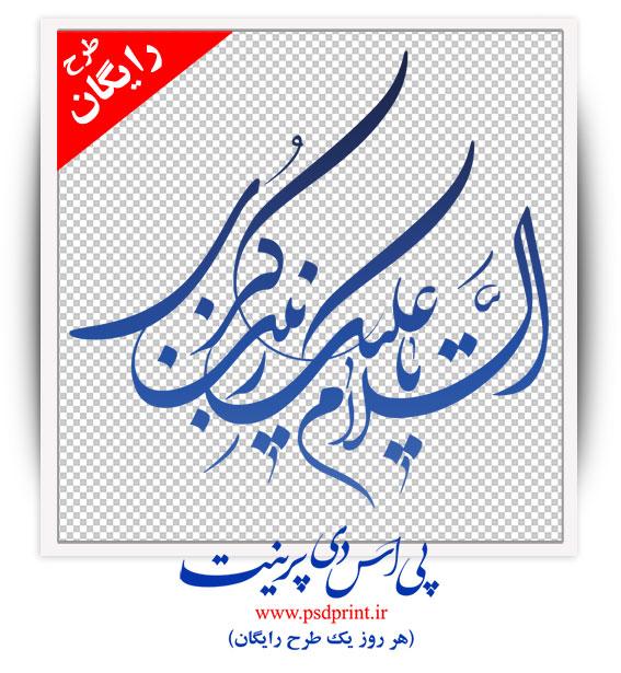 تایپوگرافی السلام علیک یا زینب کبری