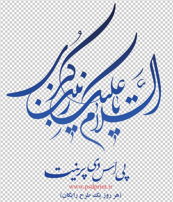 تایپوگرافی حضرت زینب