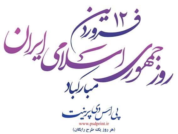 طرح رایگان روز جمهوری اسلامی ایران