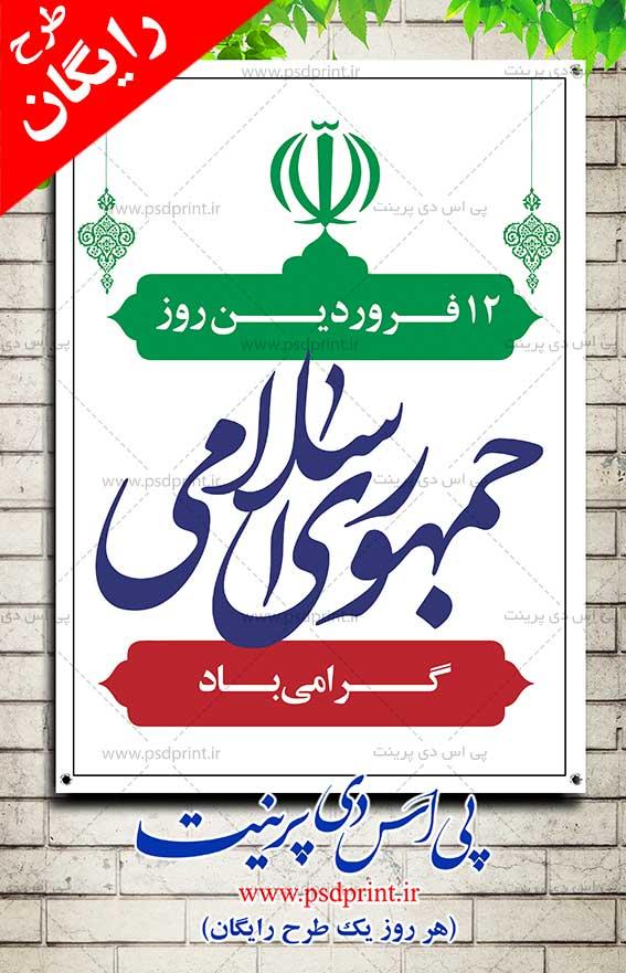 بنر لایه باز روز جمهوری اسلامی رایگان