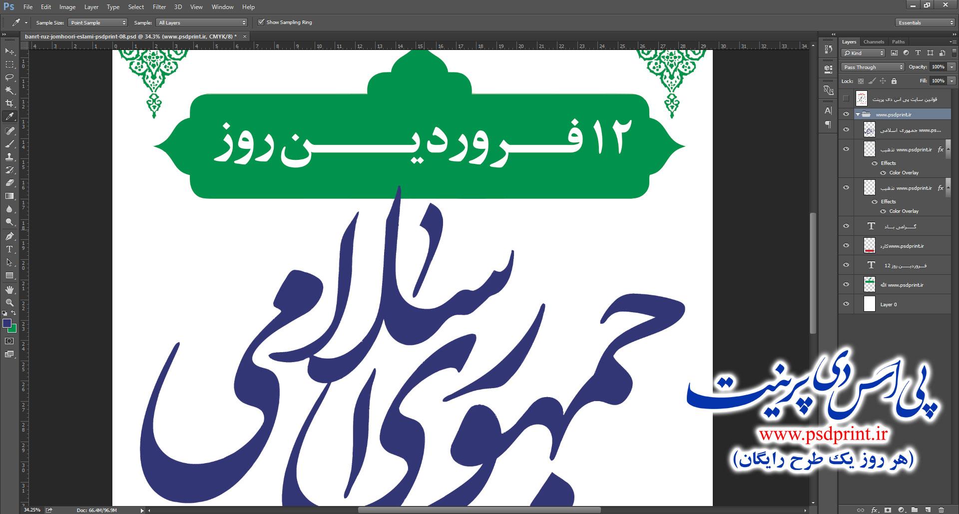 بنر رایگان روز جمهوری اسلامی لایه باز