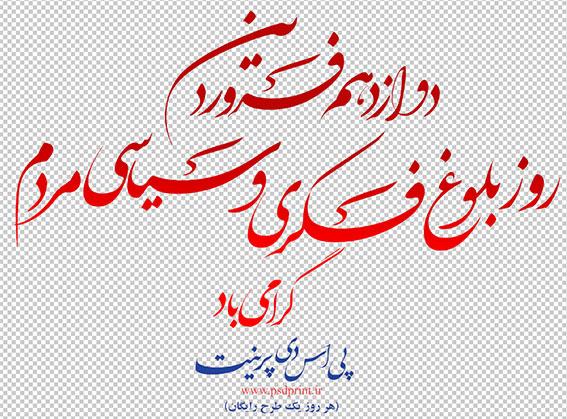 طرح بنر رایگان روز جمهوری اسلامی