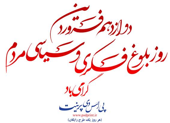 طرح رایگان بنر روز جمهوری اسلامی