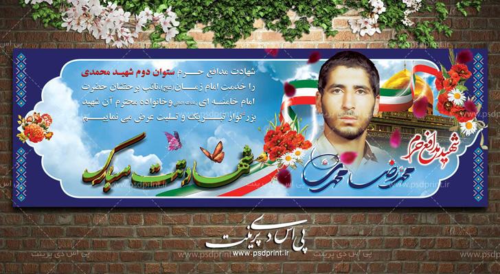 بنر شهادت شهید مدافع حرم لایه باز
