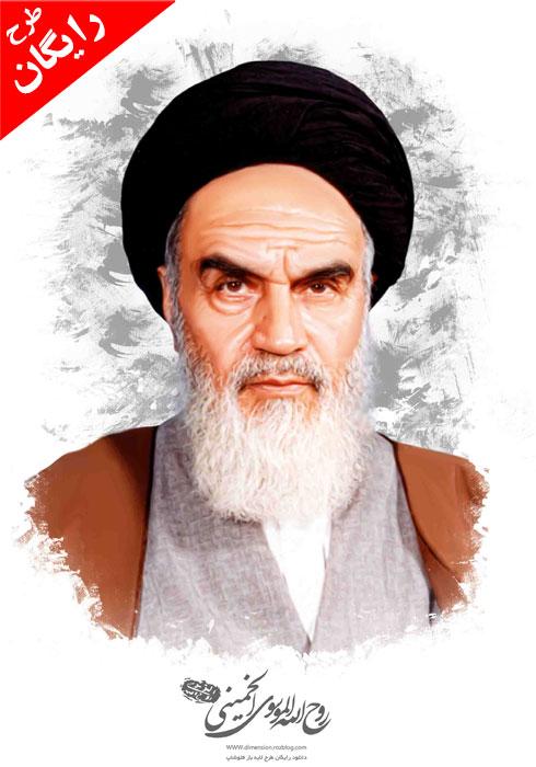 دانلود عکس با کیفیت امام خمینی