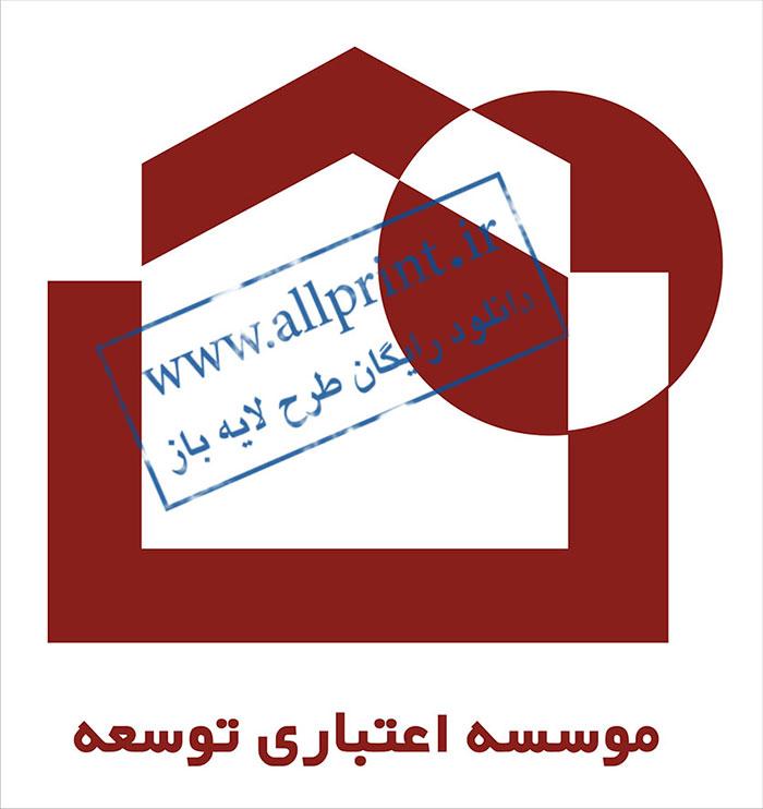 طرح رایگان لوگوی موسسه اعتباری توسعه