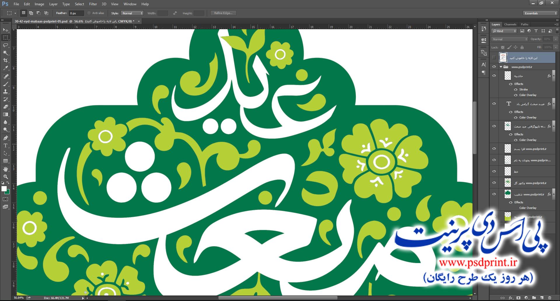 تایپوگرافی عید مبعث