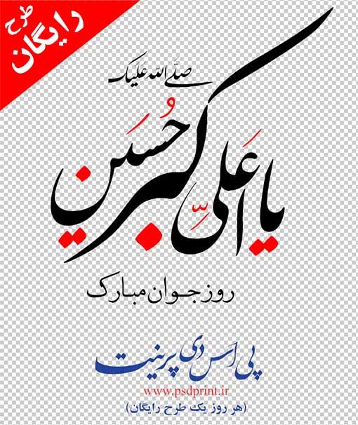 تایپوگرافی حضرت علی اکبر