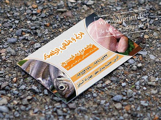 کارت ویزیت لایه باز مرغ و ماهی