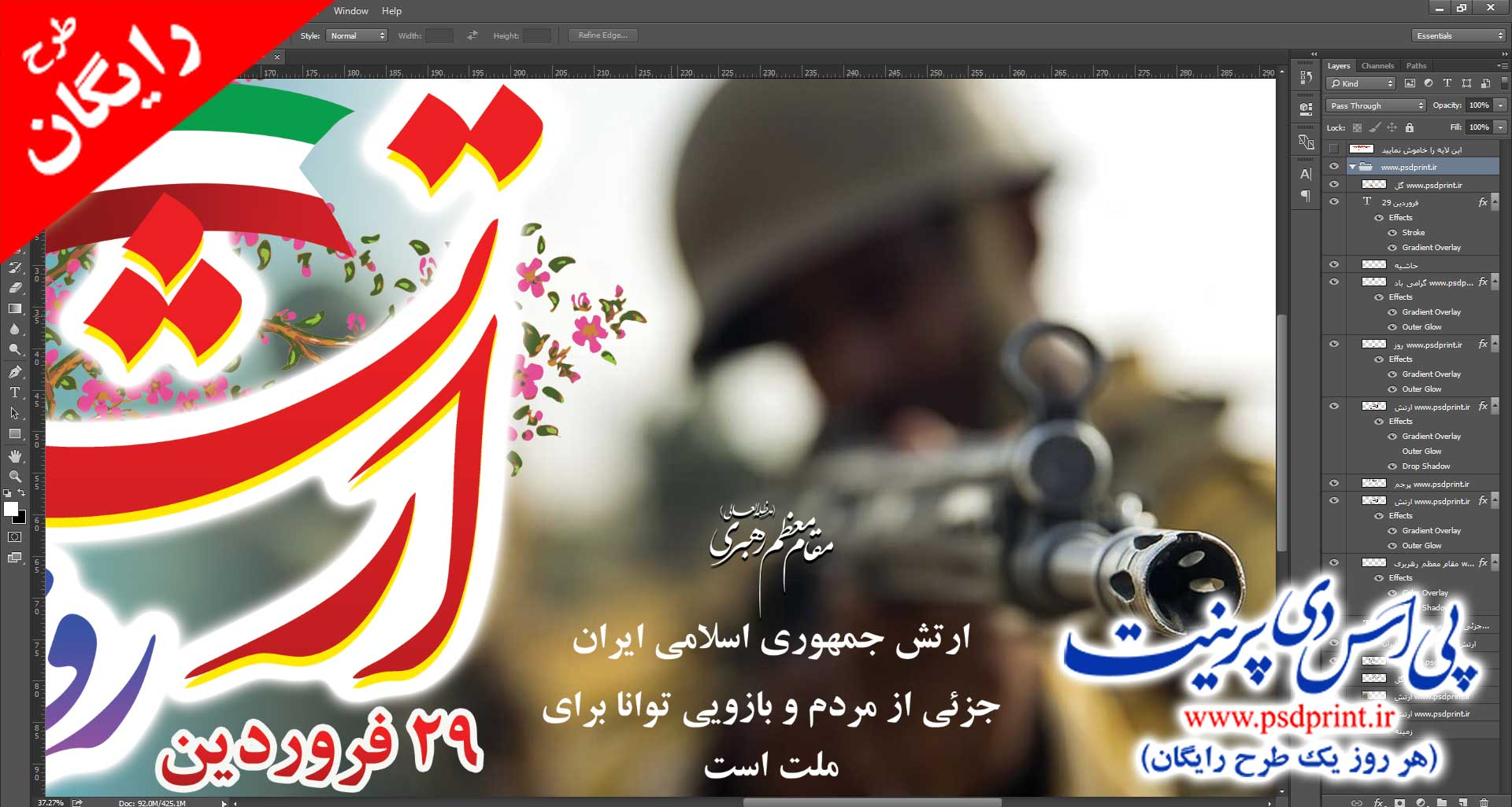 بنر تبریک روز ارتش