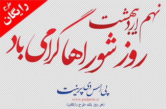 تایپوگرافی روز شوراها