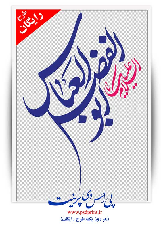 تایپوگرافی السلام علیک یا ابوالفضل العباس
