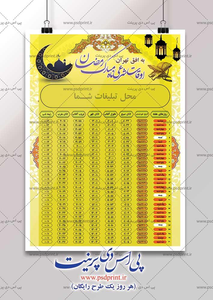 طرح لایه باز اوقات شرعی ماه مبارک رمضان 98