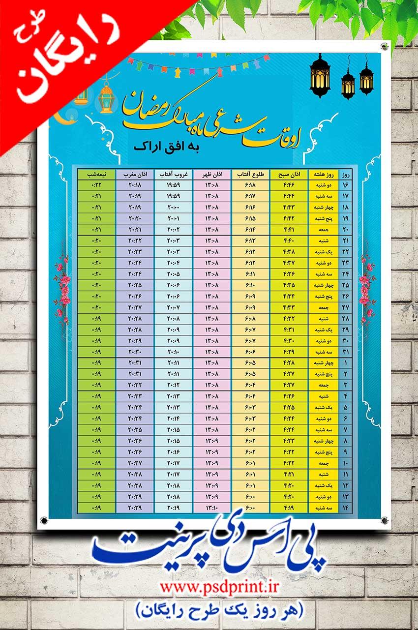 بنر رایگان اوقات شرعی ماه مبارک رمضان 98