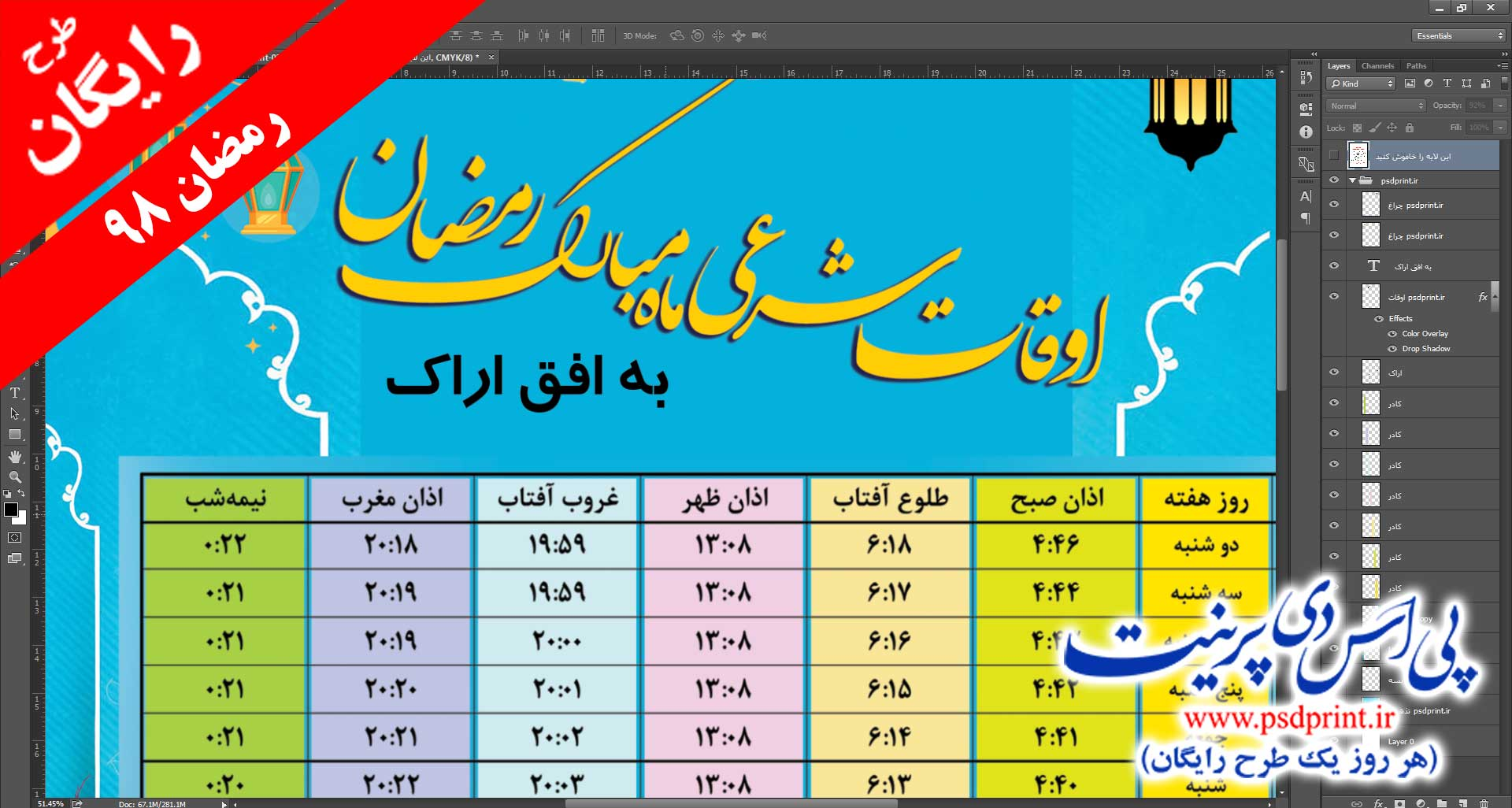 طرح اوقات شرعی ماه مبارک رمضان
