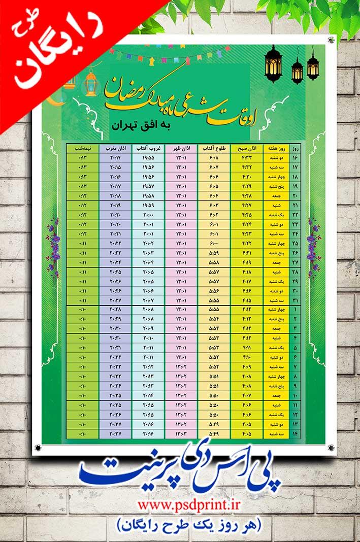 طرح رایگان لایه باز اوقات شرعی ماه رمضان