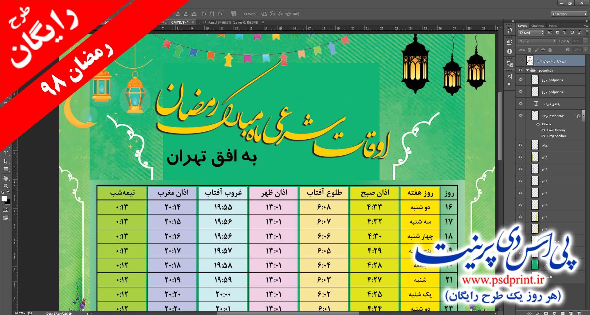 بنر لایه باز اوقات شرعی رمضان 98