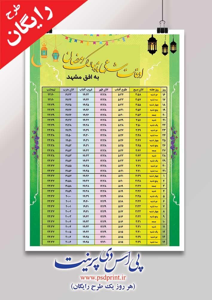 بنر رایگان اوقات شرعی رمضان 98