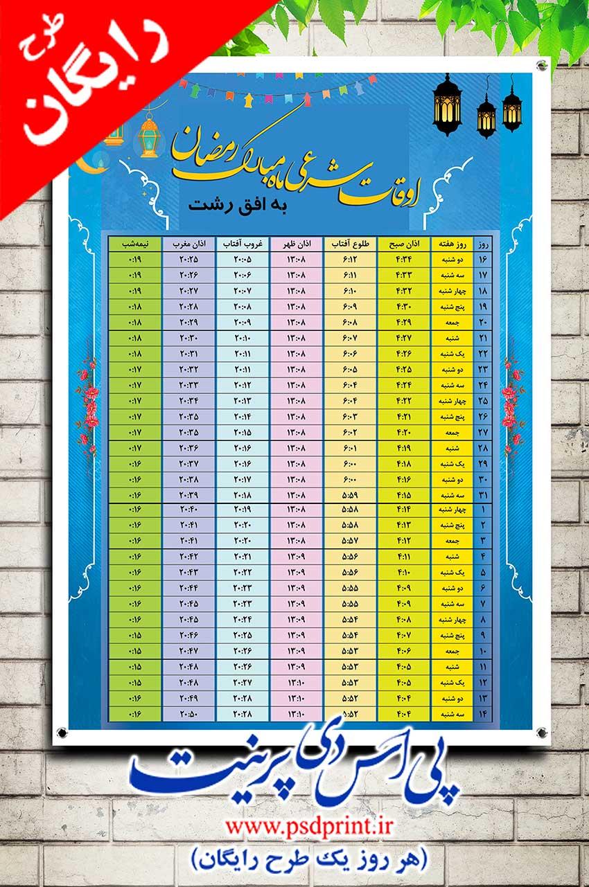 بنر لایه باز رایگان اوقات شرعی ماه رمضان