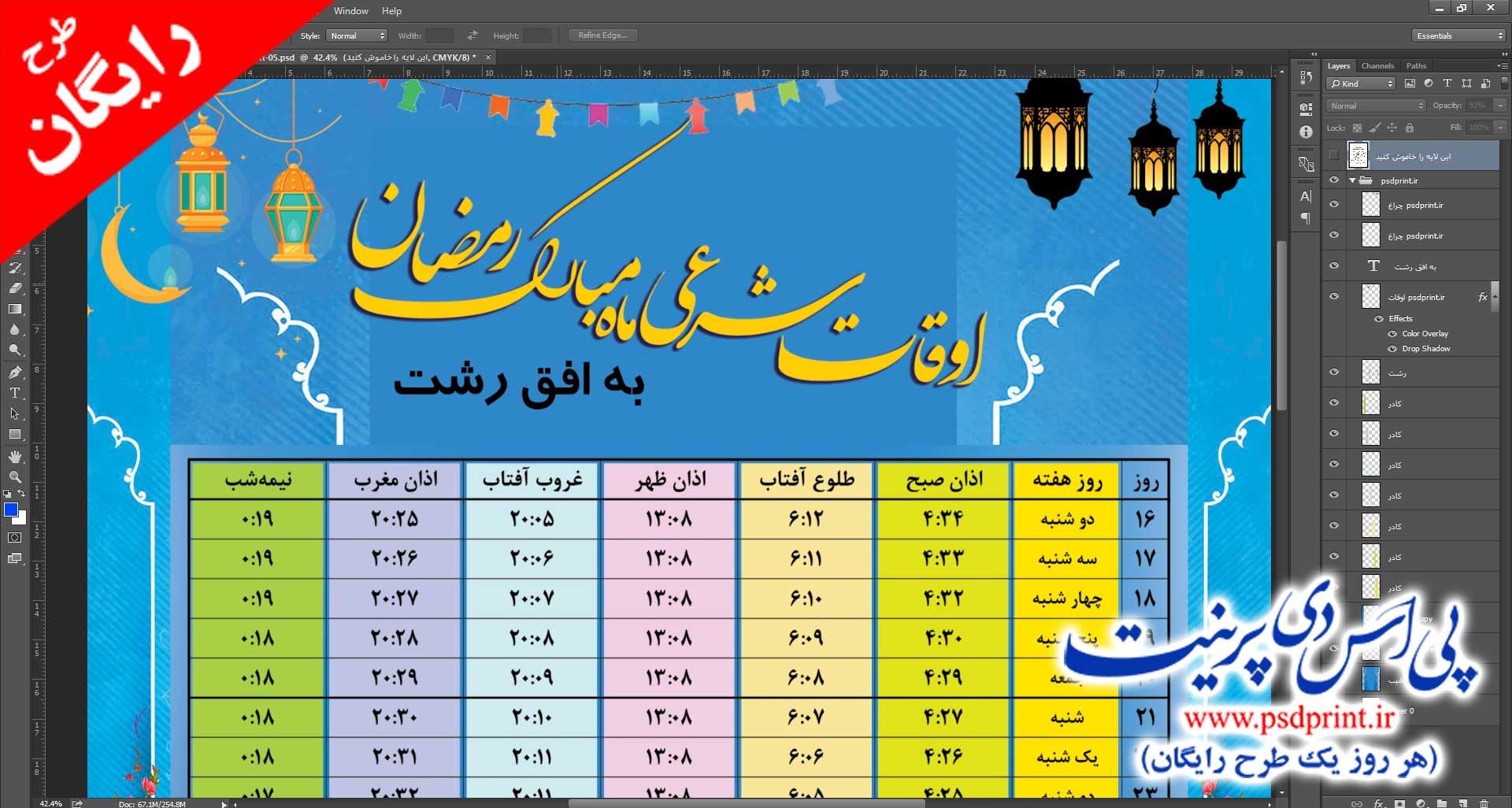 بنر لایه باز اوقات شرعی ماه مبارک رمضان