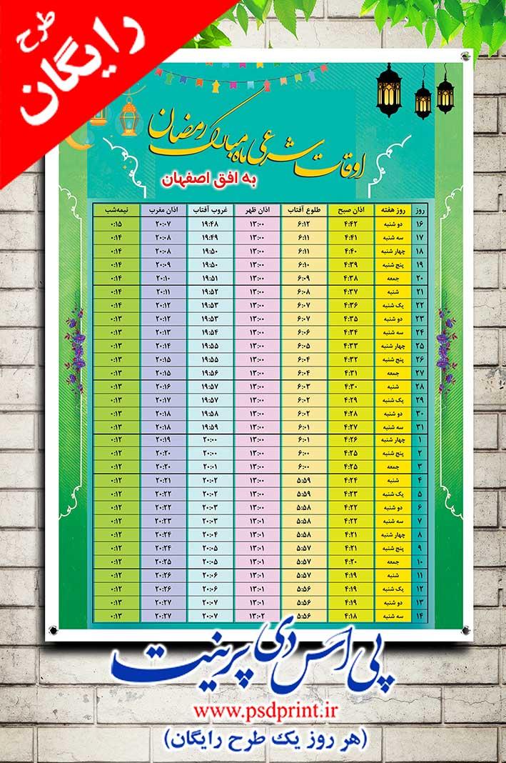 بنر اوقات شرعی رمضان 98