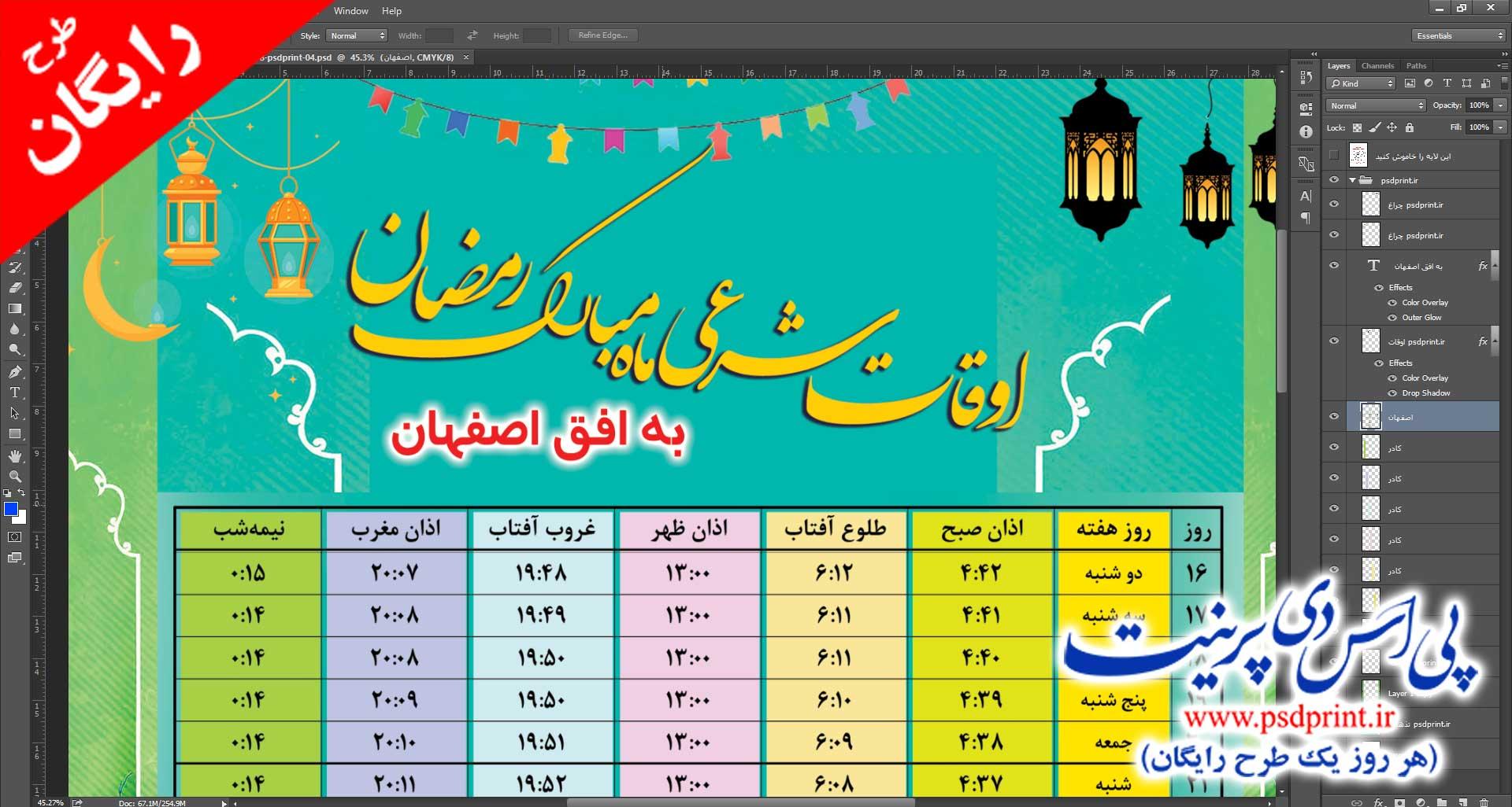 بنر اوقات شرعی رمضان اصفهان